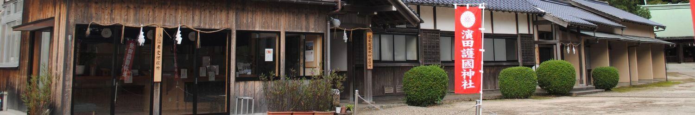 濱田護國神社社務所